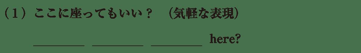 中2 英語75 練習(1)