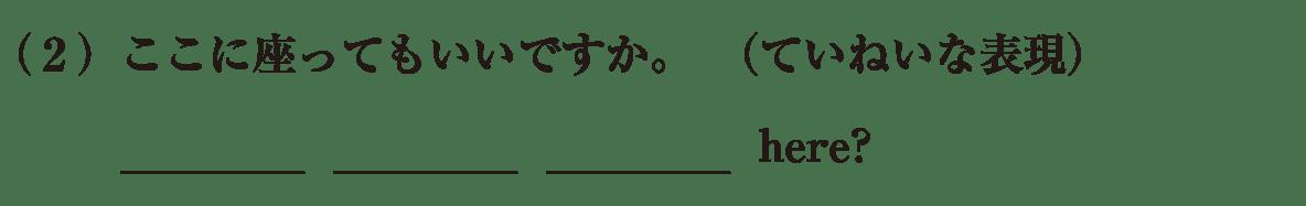 中2 英語75 練習(2)