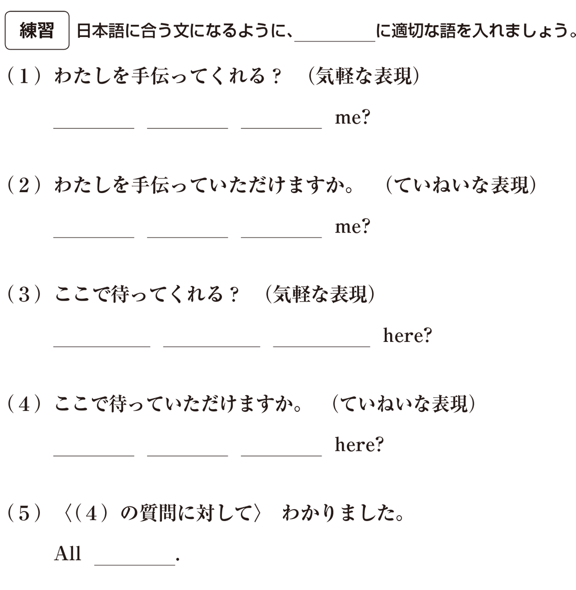 中2 英語76 練習