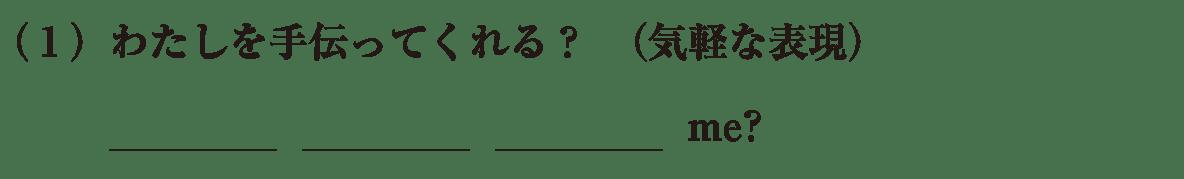 中2 英語76 練習(1)