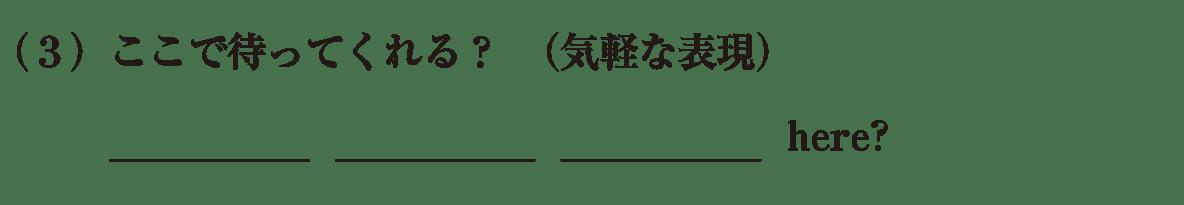 中2 英語76 練習(3)