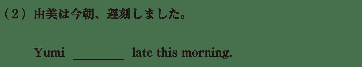 中2 英語45 練習(2)