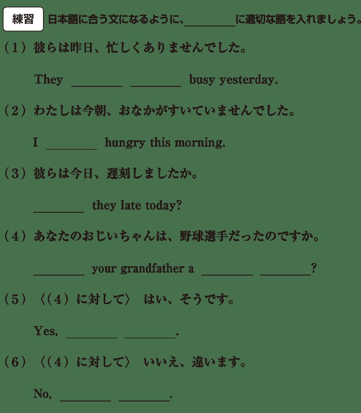 中2 英語46 練習
