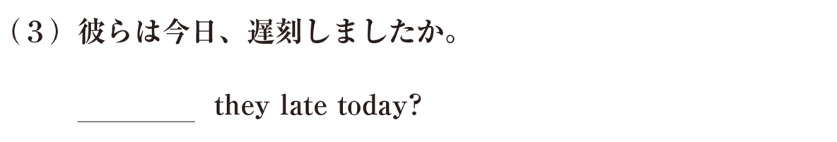 中2 英語46 練習(3)
