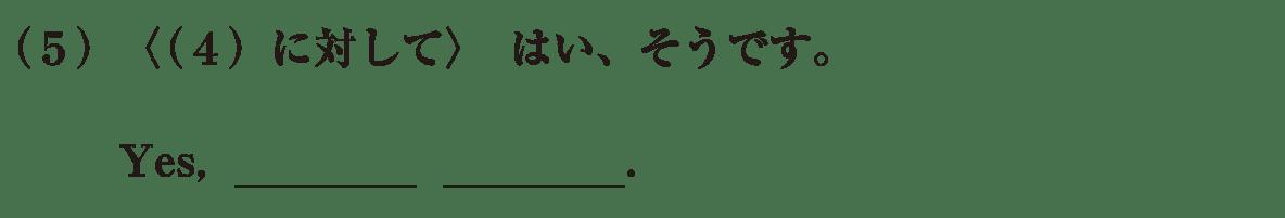 中2 英語46 練習(5)