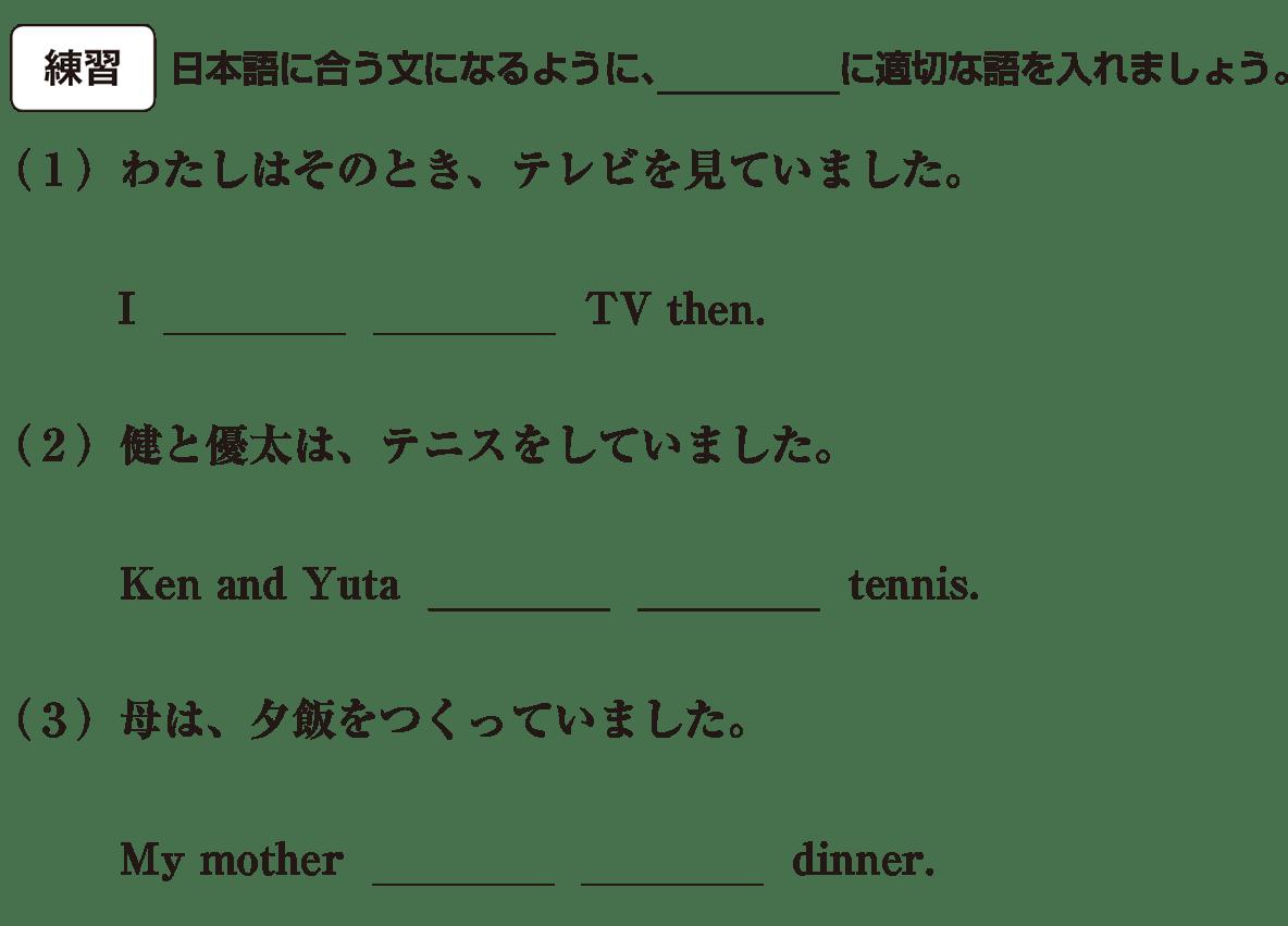中2 英語47 練習