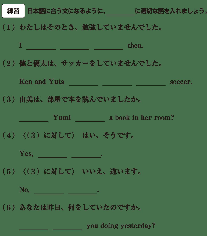 中2 英語48 練習