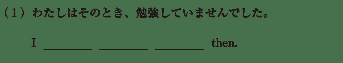 中2 英語48 練習(1)