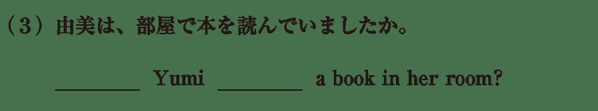 中2 英語48 練習(3)