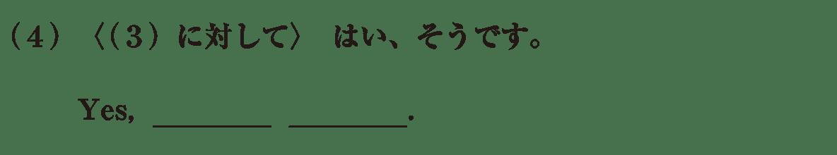 中2 英語48 練習(4)