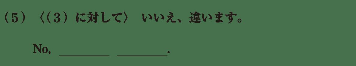 中2 英語48 練習(5)