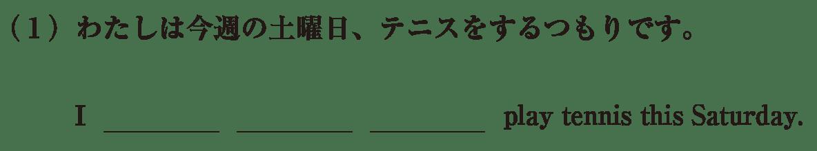 中2 英語50 練習(1)