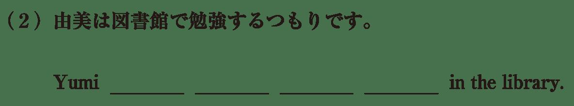 中2 英語50 練習(2)