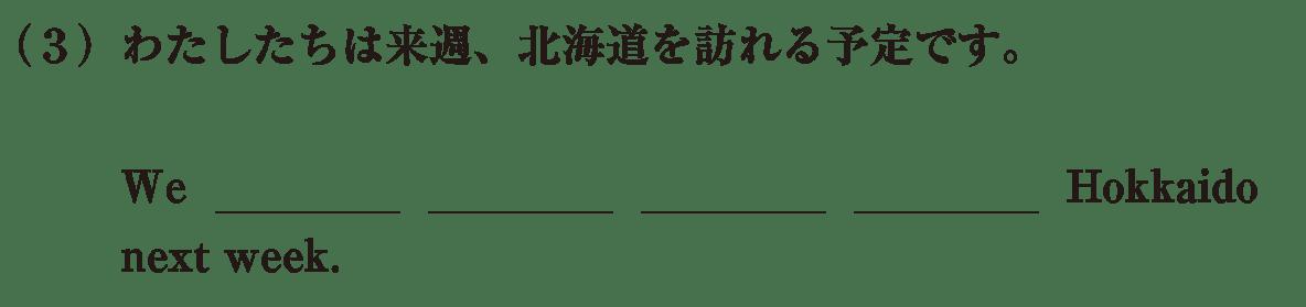 中2 英語50 練習(3)