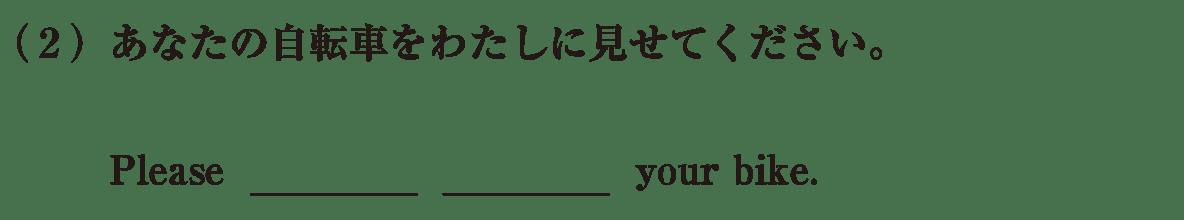 中2 英語52 練習(2)