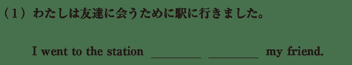 中2 英語54 練習(1)