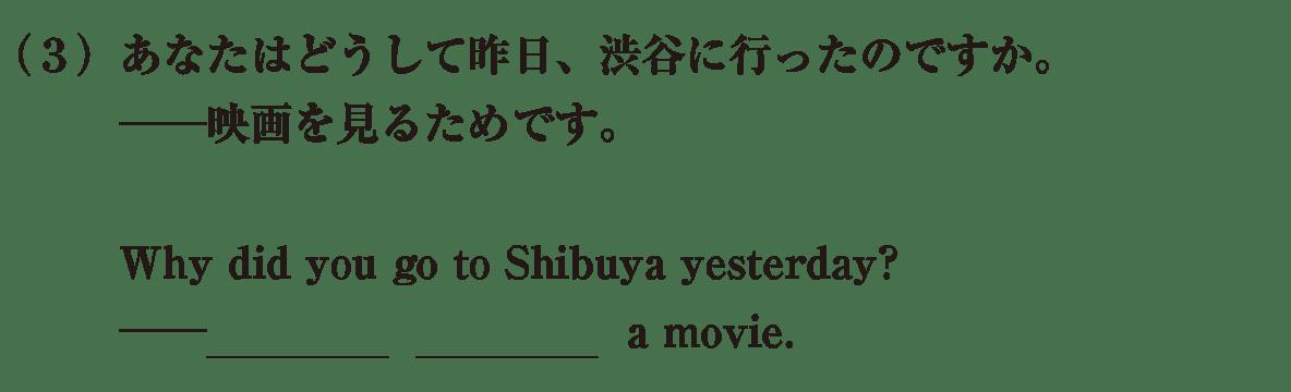 中2 英語54 練習(3)
