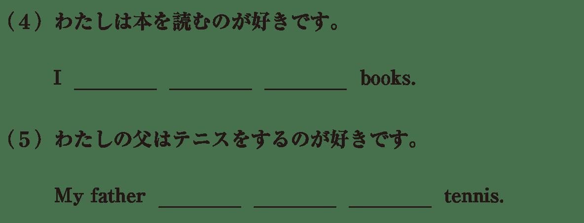 中2 英語55 練習(4)(5)