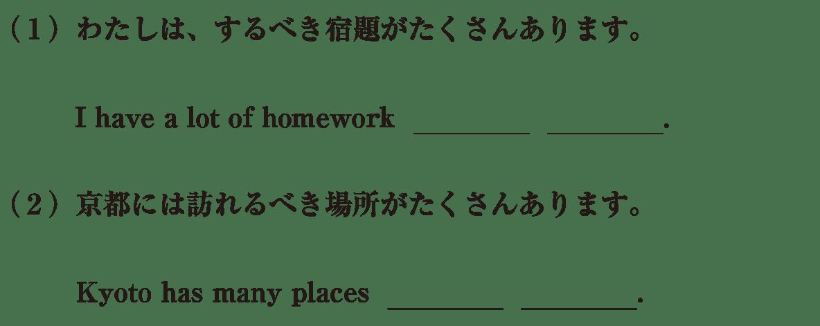 中2 英語56 練習(1)(2)