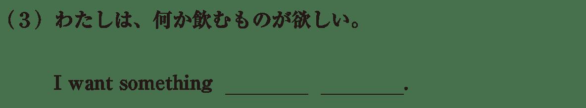 中2 英語56 練習(3)