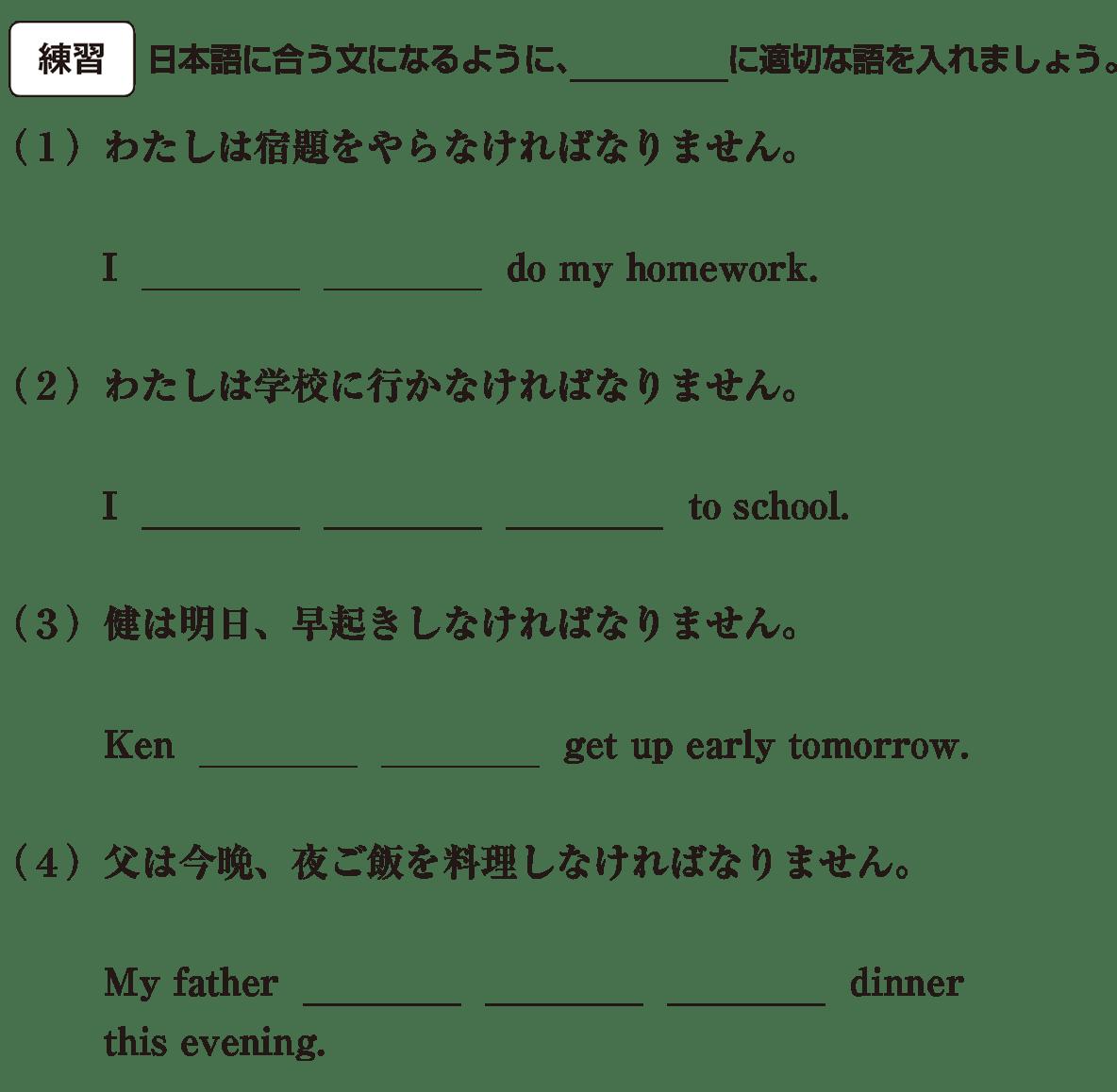 中2 英語57 練習