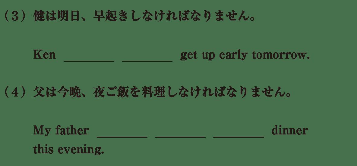 中2 英語57 練習(3)(4)
