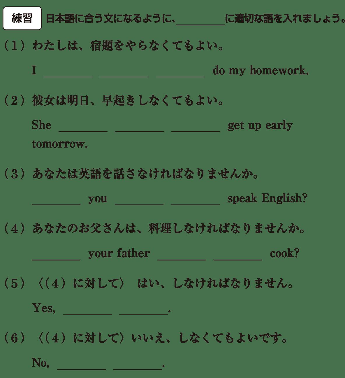 中2 英語58 練習