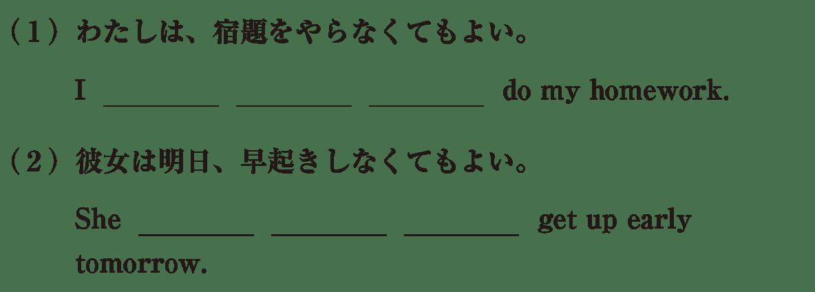 中2 英語58 練習(1)(2)