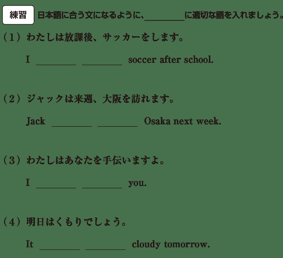 中2 英語59 練習