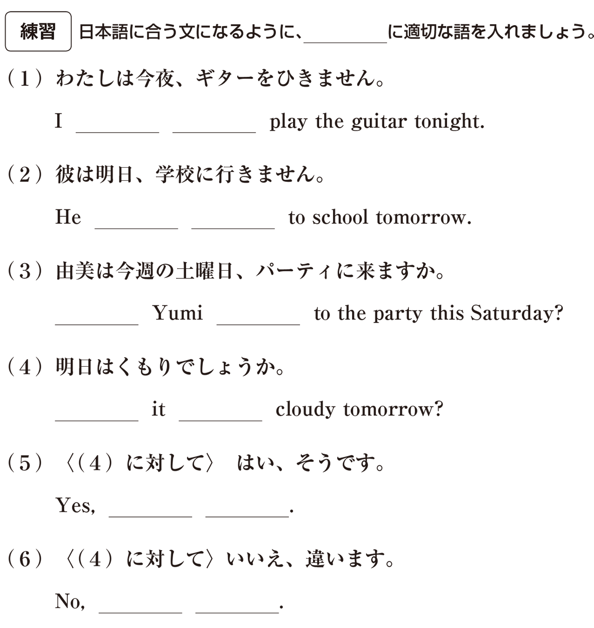 中2 英語60 練習