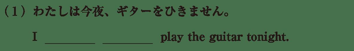 中2 英語60 練習(1)