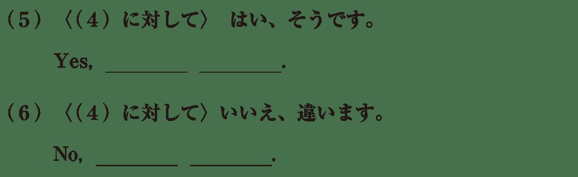 中2 英語60 練習(5)(6)