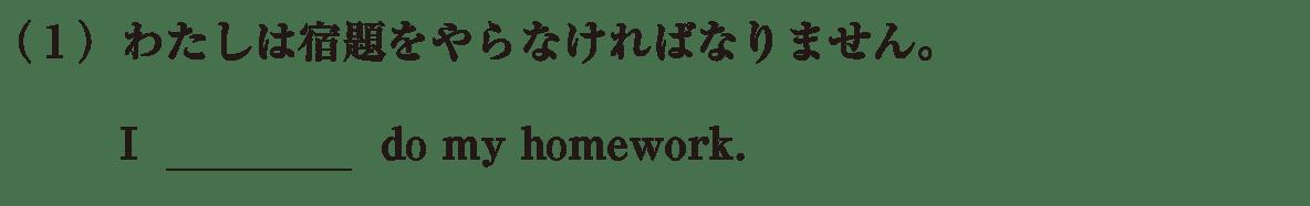 中2 英語61 練習(1)