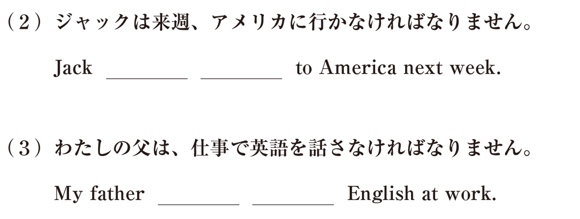 中2 英語61 練習(2)(3)
