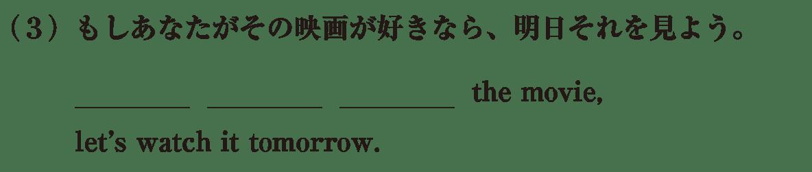 中2 英語63 練習(3)