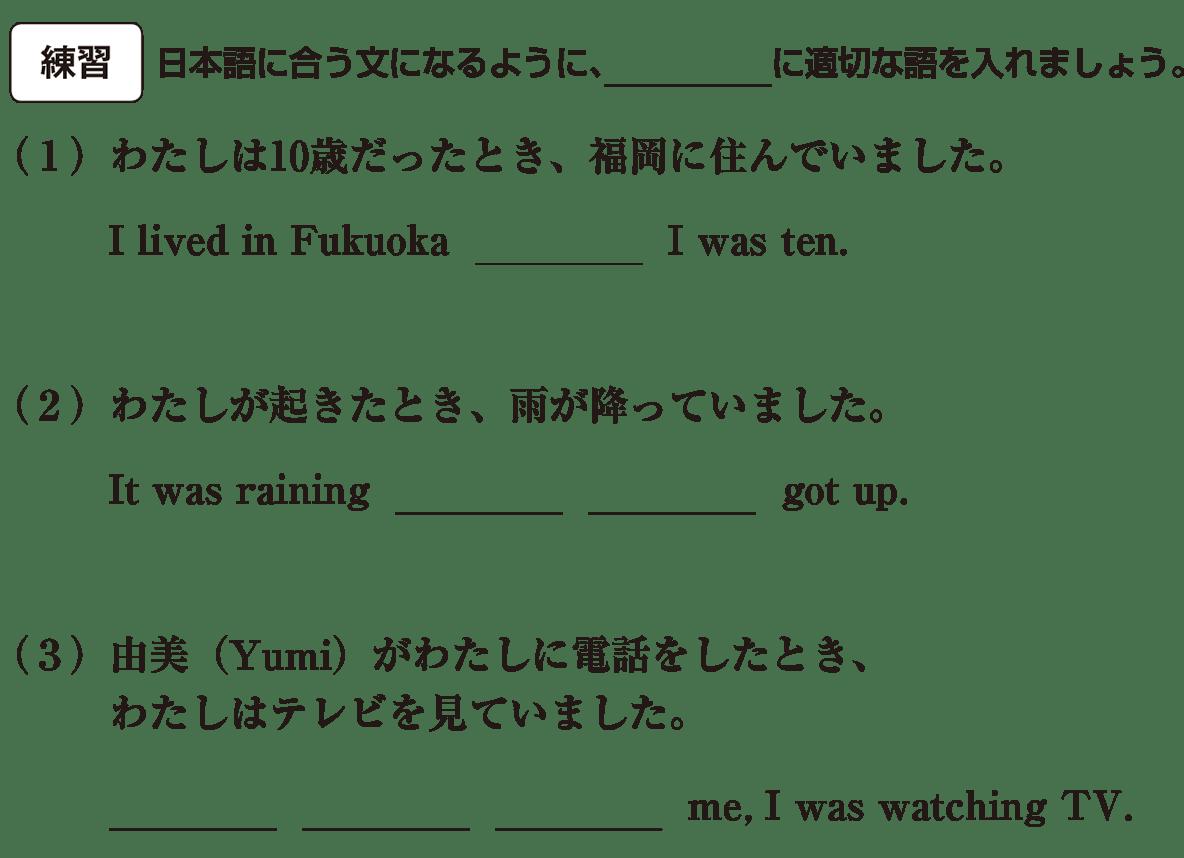 中2 英語65 練習