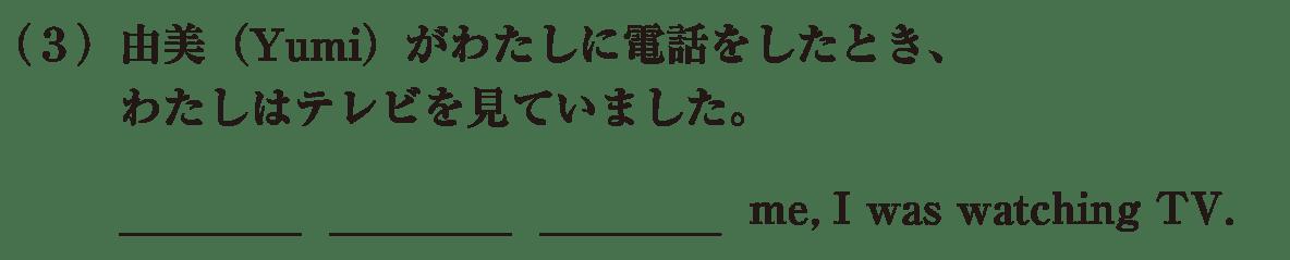 中2 英語65 練習(3)