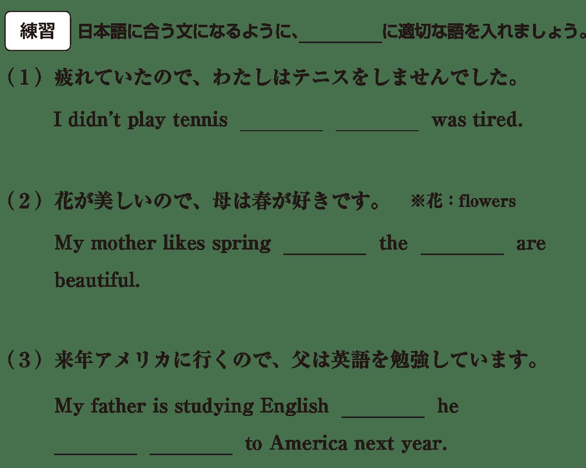 中2 英語66 練習