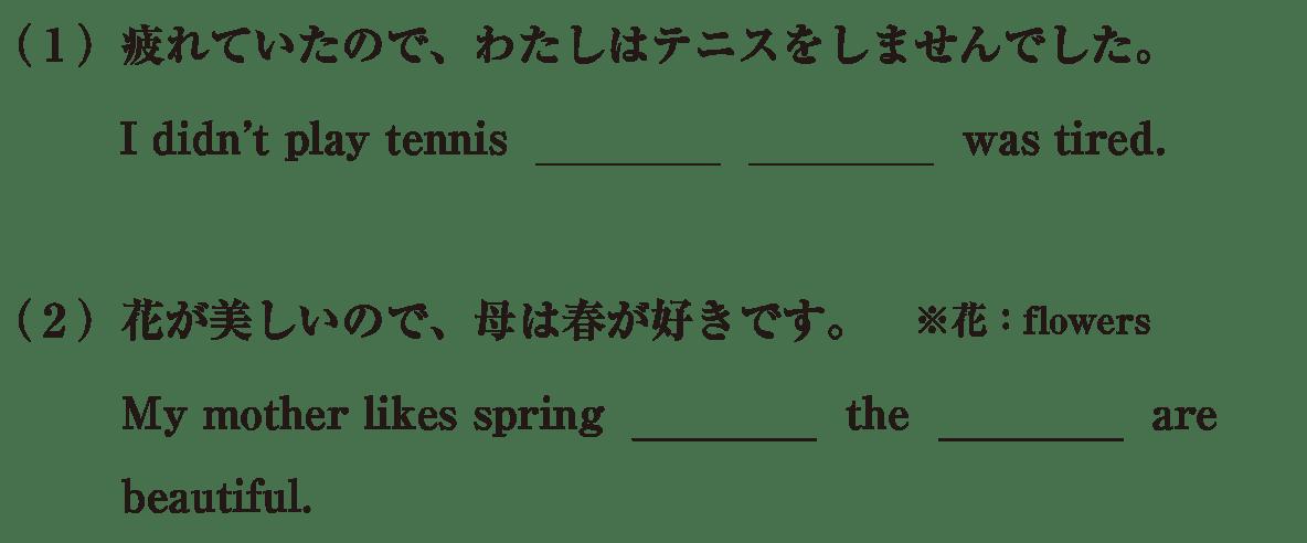 中2 英語66 練習(1)(2)