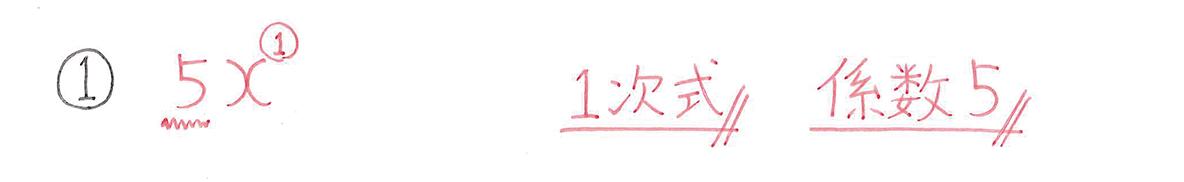 中2 数学85 例題①の答え