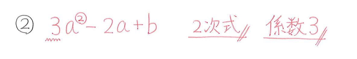 中1 数学85 例題②の答え