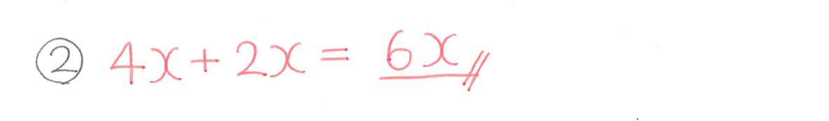 中2 数学86 例題②の答え