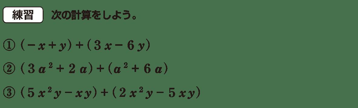 中2 数学86 練習