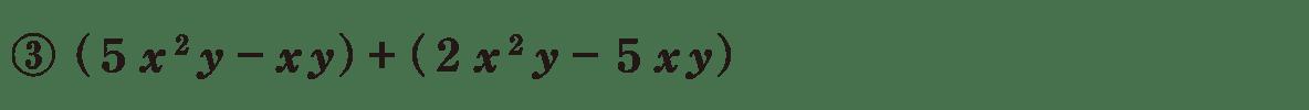 中2 数学86 練習③