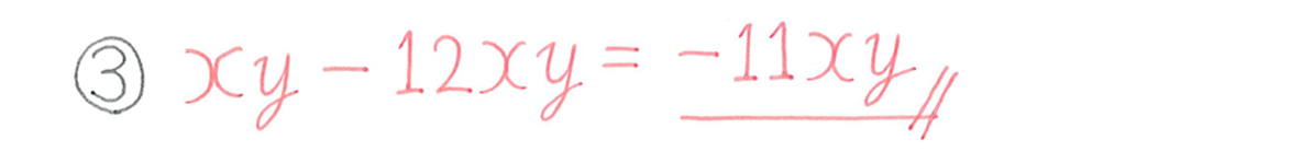 中2 数学87 例題③の答え