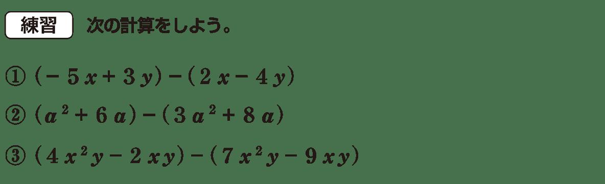 中2 数学87 練習