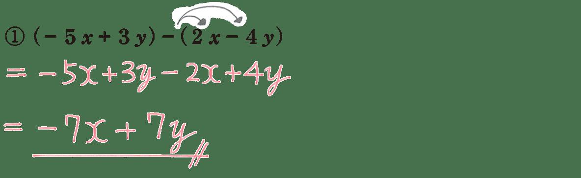 中2 数学87 練習①の答え