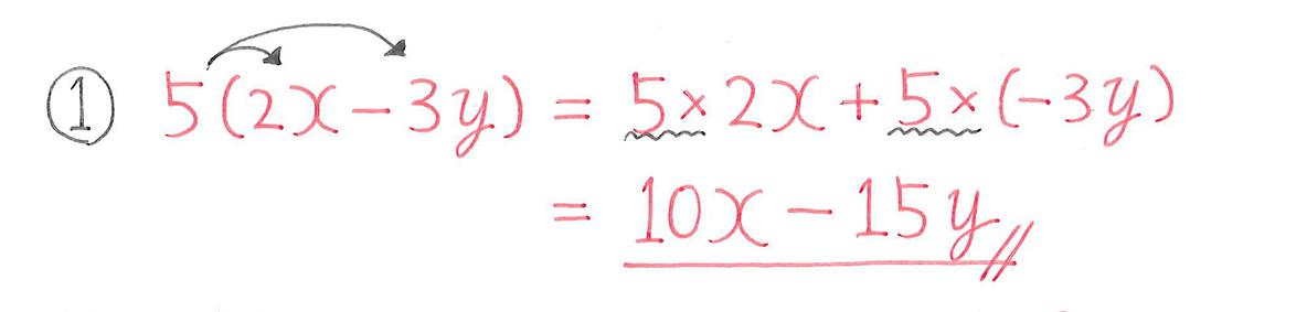 中2 数学88 例題①の答え