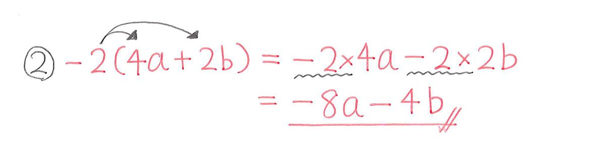 中2 数学88 例題②の答え