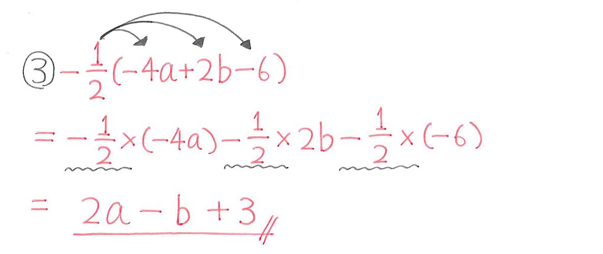 中2 数学88 例題③の答え